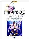 ファイナルファンタジー X-2 オリジナル・サウンドトラック (ゲーム・ミュージック)