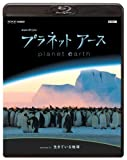 NHKスペシャル プラネットアース Episode 1 「生きている地球」 [Blu-ray]
