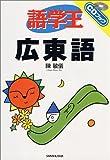 語学王 広東語 (CDブック)