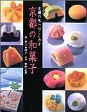 京都の和菓子―老舗の味へおこしやす