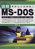 やさしくわかる!図解MS‐DOS