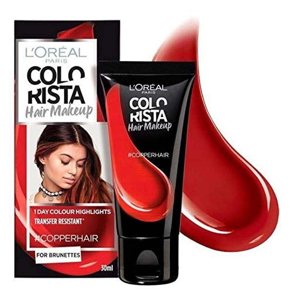ヘア振るう覗く[Colorista] Coloristaヘアメイク銅一時的なブルネットの髪の色 - Colorista Hair Makeup Copper Temporary Brunette Hair Colour [並行輸入品]