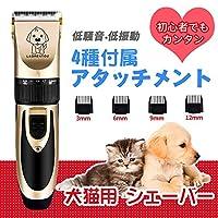 犬 猫 ペット用 バリカン トリミング トリマータイプ 充電式 コードレス 犬 猫 ペット用 低騒音 ペット用品 /ペット用バリカン24枚刃