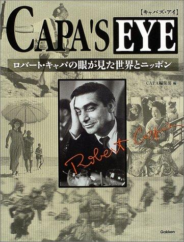CAPA'S EYE―ロバート・キャパの眼が見た世界とニッポンの詳細を見る