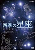 四季の星座 夜空を彩る星座の散歩 [DVD]