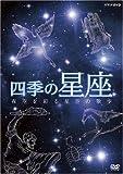 四季の星座 夜空を彩る星空の散歩[DVD]
