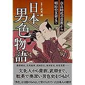 日本男色物語 奈良時代の貴族から明治の文豪まで