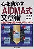 心を動かす「AIDMA(アイドマ)式」文章術―広告手法を応用すれば文章イキイキ