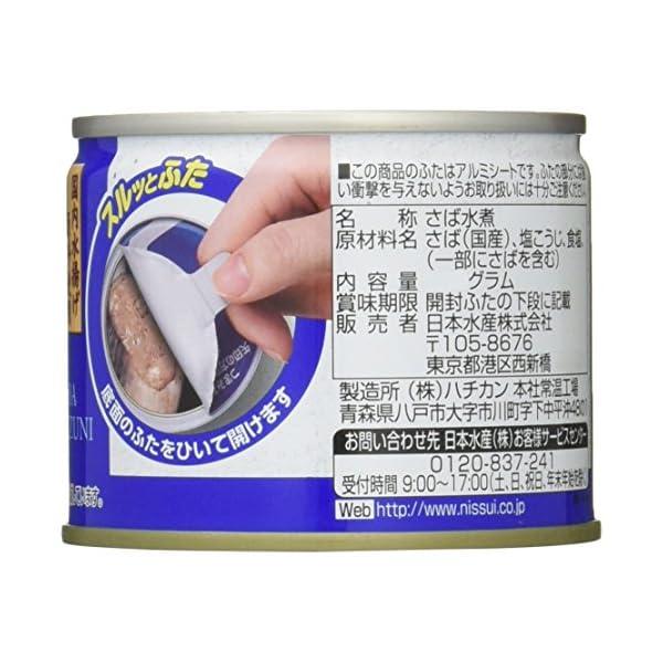 ニッスイ スルッとふた さば水煮 減塩 190...の紹介画像5