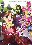 吉永さん家のガーゴイル 11 (ファミ通文庫)