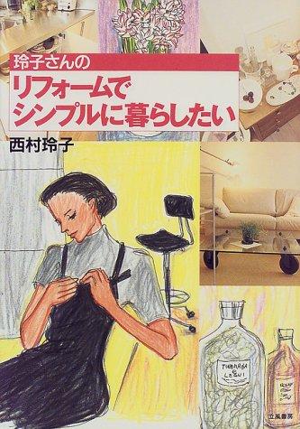玲子さんのリフォームでシンプルに暮らしたい