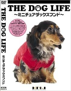 THE DOG LIFE ミニチュアダックスフンド [DVD]