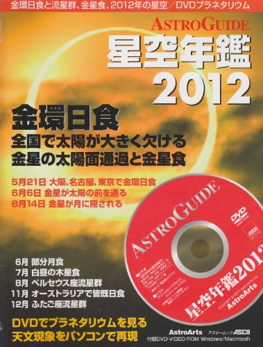 ASTROGUIDE 星空年鑑2012 (アスキームック)