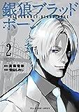 銀狼ブラッドボーン 2 (2) (裏少年サンデーコミックス)