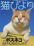 猫びより 2018年 05 月号
