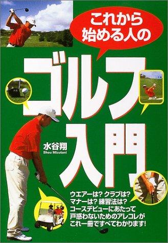 今年こそゴルフを始めたいと思う人にお贈りするゴルフ本24選(その1)
