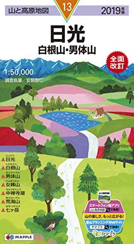 山と高原地図 日光白根山・男体山