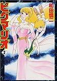 ピグマリオ (2) (MFコミックス)