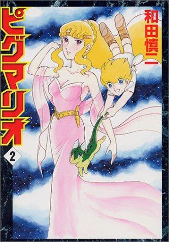ピグマリオ (2) (MFコミックス)の詳細を見る