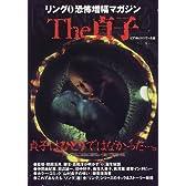 The貞子―リング0恐怖増幅マガジン