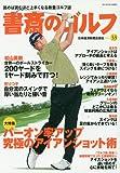 書斎のゴルフ VOL.33 読めば読むほど上手くなる教養ゴルフ誌 (日経ムック)