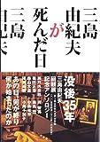 三島由紀夫が死んだ日 あの日何が終わり 何が始まったのか