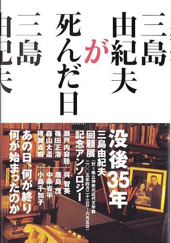 三島由紀夫が死んだ日 あの日何が終わり 何が始まったのかの詳細を見る