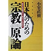 日本人のための宗教原論―あなたを宗教はどう助けてくれるのか