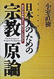 日本人のための宗教原論—あなたを宗教はどう助けてくれるのか
