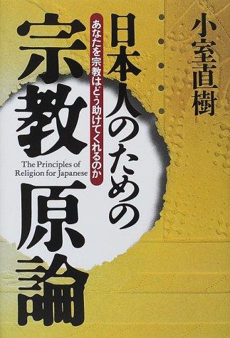日本人のための宗教原論―あなたを宗教はどう助けてくれるのかの詳細を見る