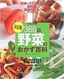 決定版365日野菜のおかず百科―下ごしらえ、保存法、調理のコツがすべてわかる。 (主婦の友百科シリーズ)