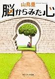 脳からみた心 (角川ソフィア文庫)