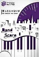 バンドスコアピースBP1715 言ったじゃないか / 関ジャニ∞ (BAND SCORE PIECE)