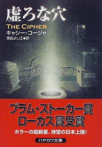 虚ろな穴 (ハヤカワ文庫NV)の詳細を見る