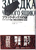 ブラック・ボックスの謎―イズベスチヤ編「大韓航空機撃墜の真実」