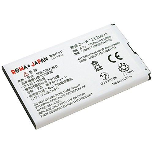 実容量高 SoftBank Pocket WiFi 303ZT Y!mobile 305ZT モバイルルーター の ZEBAU1 互換 バッテリー ロワジャパンPSEマーク付