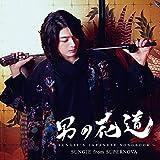 男の花道~SUNGJE'S JAPANESE SONGBOOK~【初回盤A(CD+DVD)】