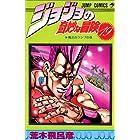 ジョジョの奇妙な冒険 (19) (ジャンプ・コミックス)