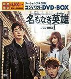 名もなき英雄<ヒーロー>  スペシャルプライス版コンパクトDVD-BOX1<期間限定>