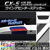 AP ウイングセンターステッカー クローム調 マツダ CX-5 KE系 前期 2012年02月~2014年12月 シルバー AP-CRM454-SI