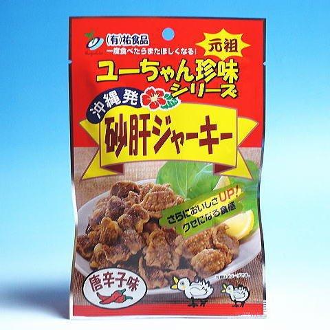 【砂肝ジャーキー唐辛子味29g×3個】祐食品
