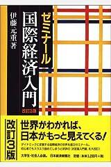 ゼミナール国際経済入門 単行本