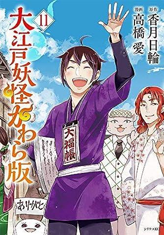 大江戸妖怪かわら版 コミック 全11巻セット