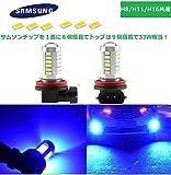 BestQ!SAMSUNG製 チップ搭載!33W3LEDフォグバルブ 青フォグ LEDフォグランプ H8 H11 H16 HB4 PSX26W LEDバルブ ハイエース ヴェルファイア オデッセイ ステップワゴン ハスラー ワゴンR LEDバルブ ヘッドライト LEDフォグバルブ 1年間保証あり (H8/H11/H16ブルー)