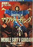 機動戦士Vガンダム〈3〉マリア・リーディング (角川文庫―スニーカー文庫)