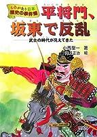 平将門、坂東で反乱―武士の時代が見えてきた (ものがたり日本 歴史の事件簿)