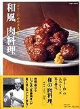 「分とく山」野崎洋光が教える 和風肉料理(別冊家庭画報) 画像