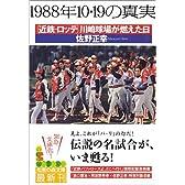 1988年10・19の真実―[近鉄‐ロッテ]川崎球場が燃えた日 (知恵の森文庫)