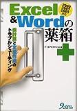 Excel&Wordの薬箱―表計算と文書作成のトラブルシューティング