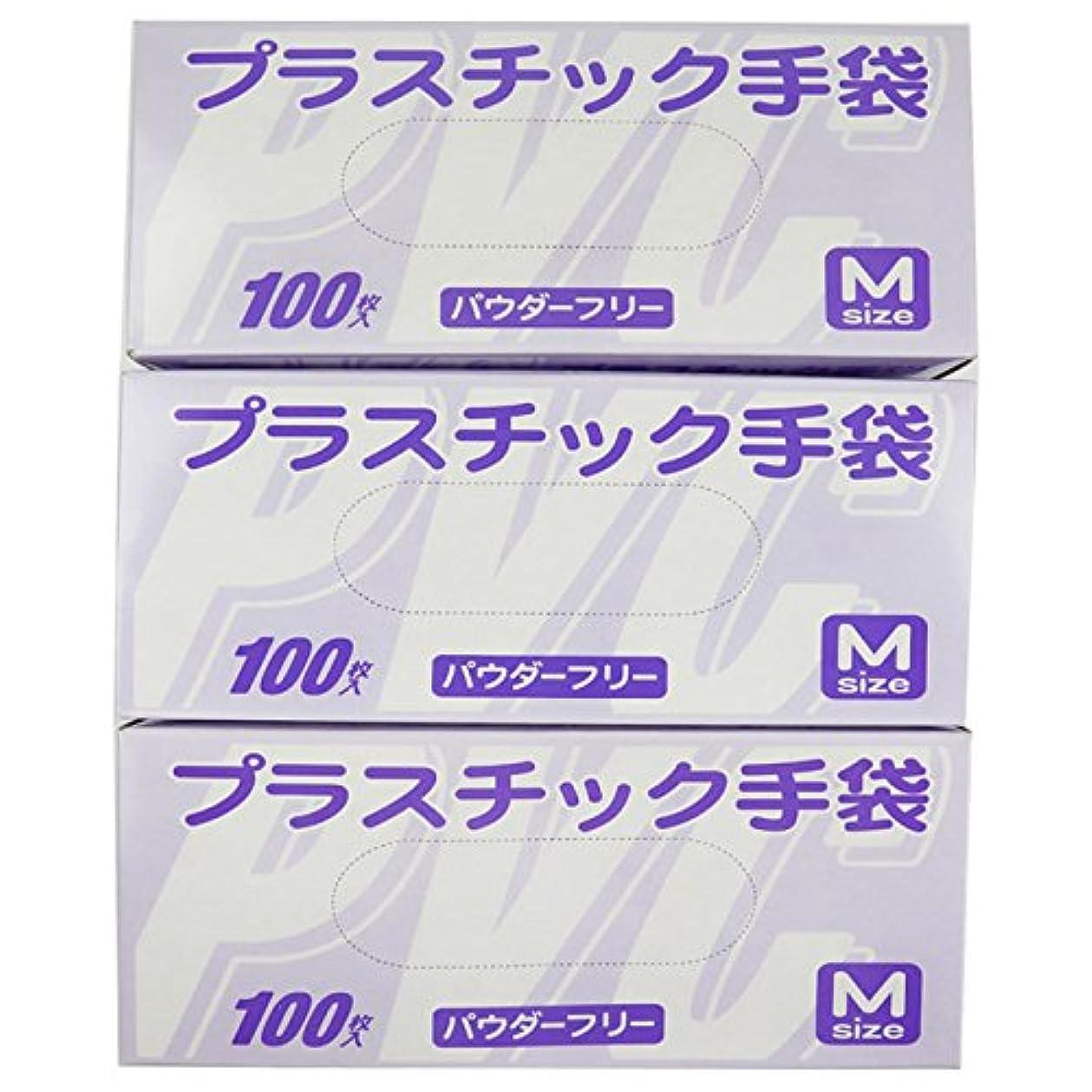 野望脈拍極小【お得なセット商品】使い捨て手袋 プラスチックグローブ 粉なし Mサイズ 100枚入×3個セット 超薄手 100422